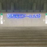 昭和電工ドーム