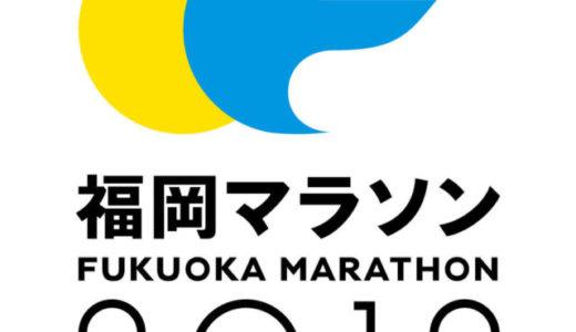 福岡マラソン2019オフィシャルウェアパートナーにSVOLMEが就任