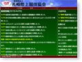 長崎陸上競技協会