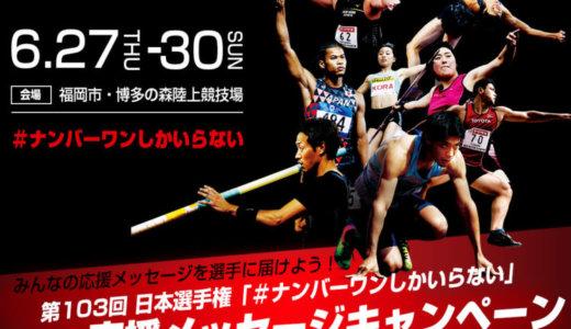 応援メッセージを選手に届けよう!日本選手権応援メッセージキャンペーン