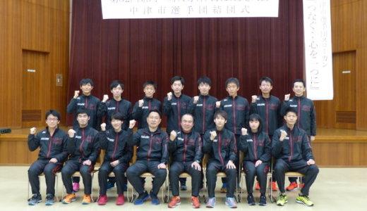 第62回県内一周駅伝競走大会結団式が行われました