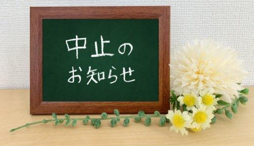 中津市成人祝賀駅伝大会中止のお知らせ