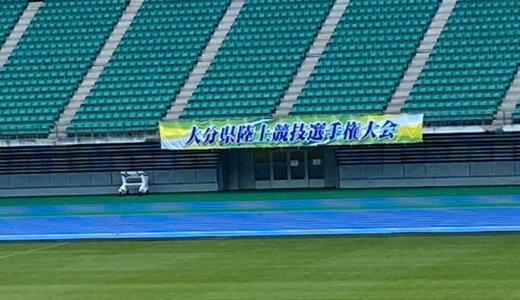 第75回大分県 陸上競技選手権大会 【結果】